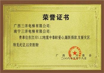 5.12捐助荣誉证书1