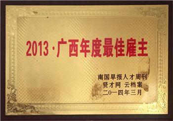 2013最佳雇主