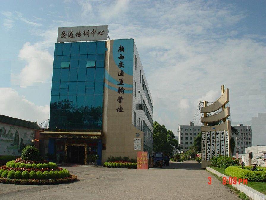 广西交通运输学校